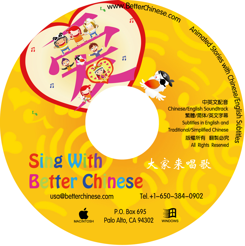 Sing With BetterChinese CD-ROM