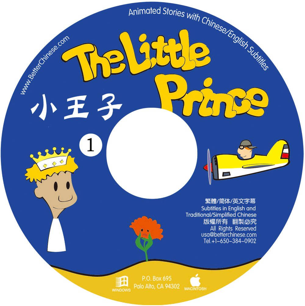 Little Prince CD-ROMs Set 小王子CD-ROM