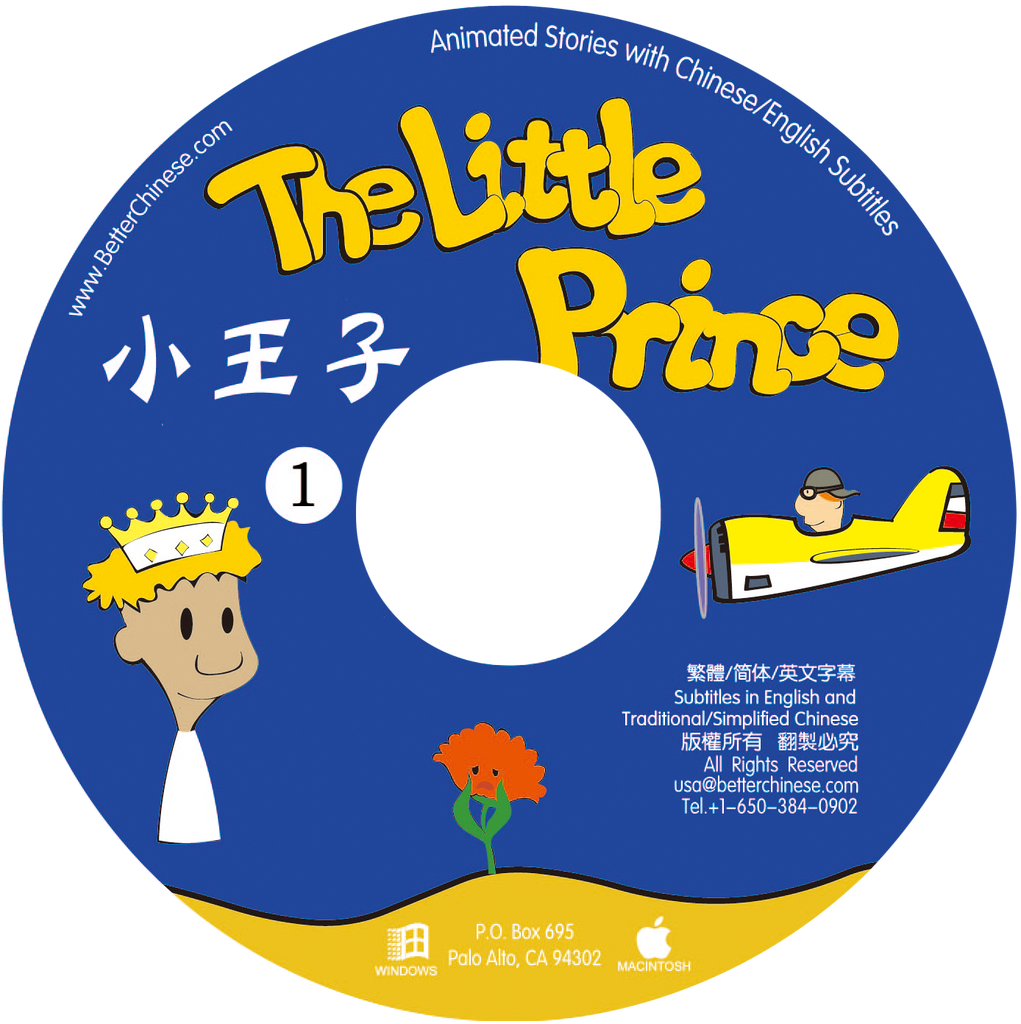 Little Prince CD-ROMs Set