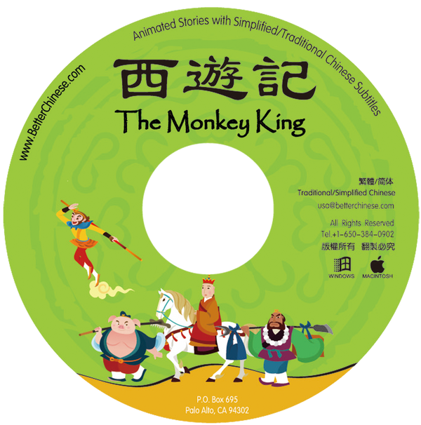 Monkey King CD-ROM 西游记