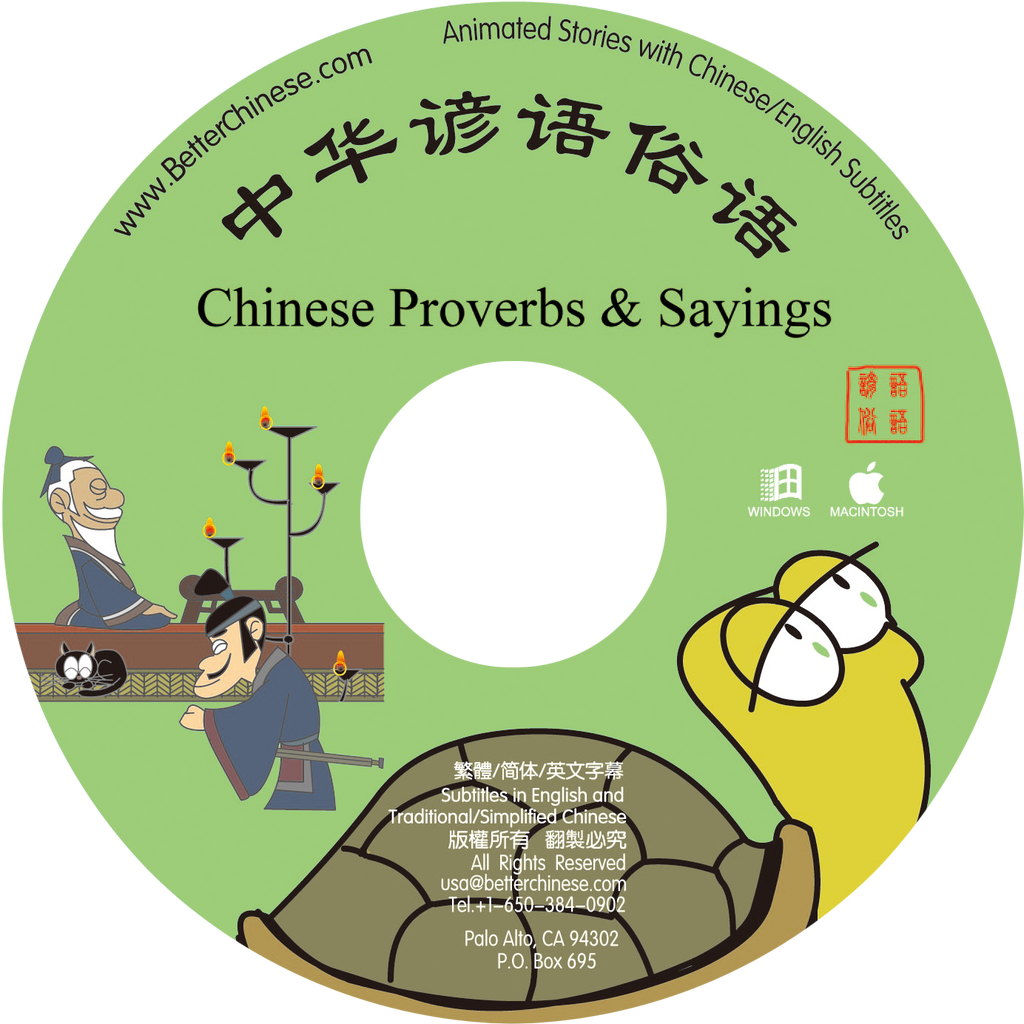 Chinese Proverbs and Sayings CD-ROM