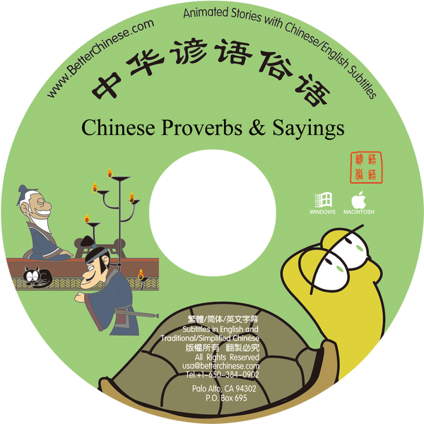 Chinese Proverbs and Sayings CD-ROM 中华谚语俗语