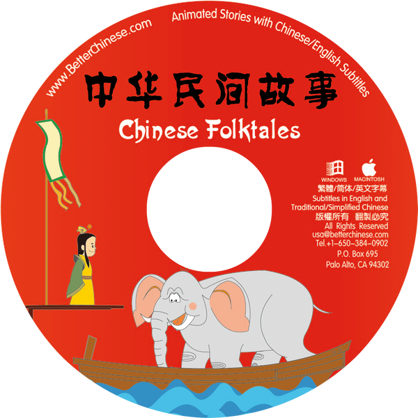 Chinese Folktales CD-ROM 中国民间故事