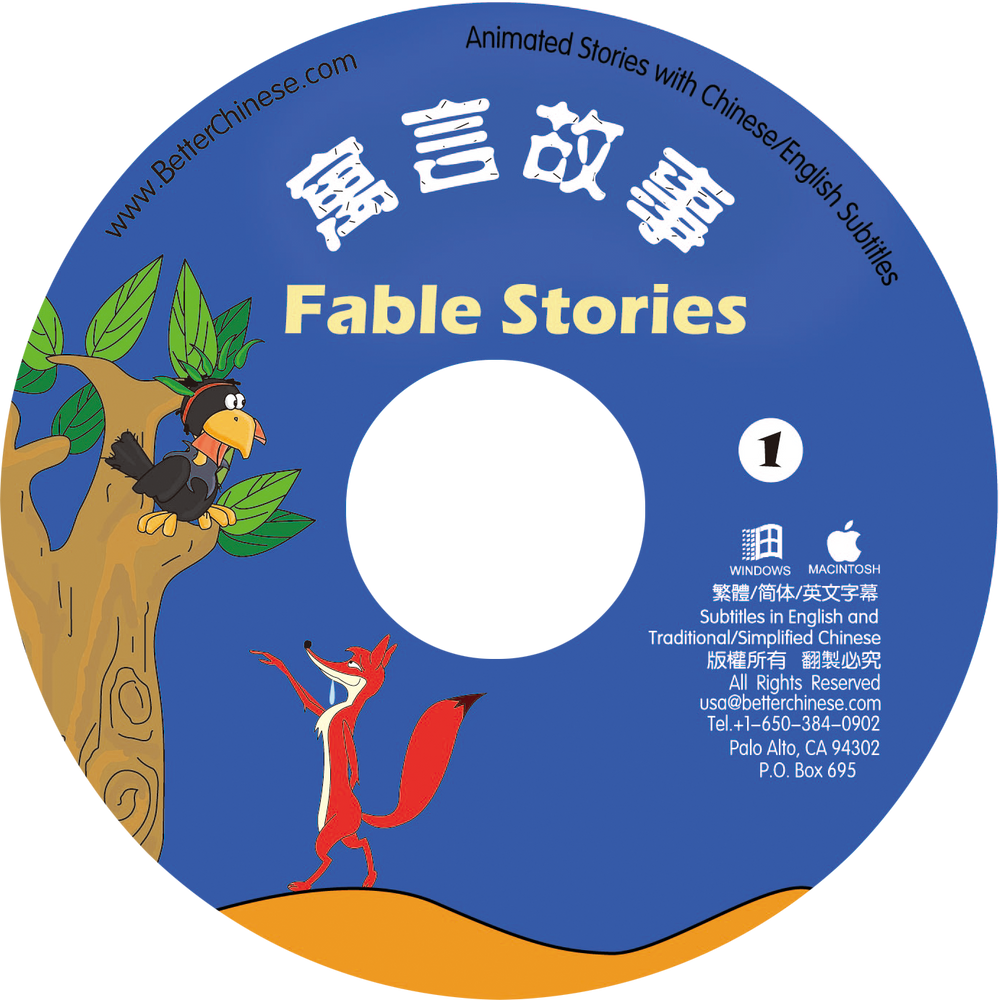 Chinese Fable Stories (Volume 1) CD-ROM