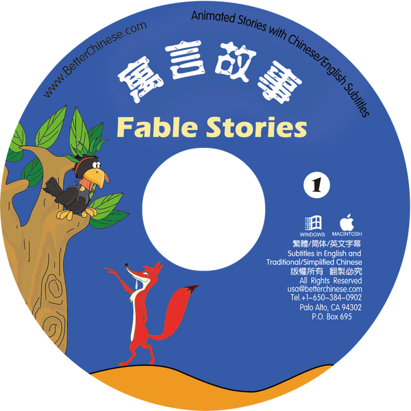Chinese Fable Stories (Volume 1) CD-ROM 寓言故事-1