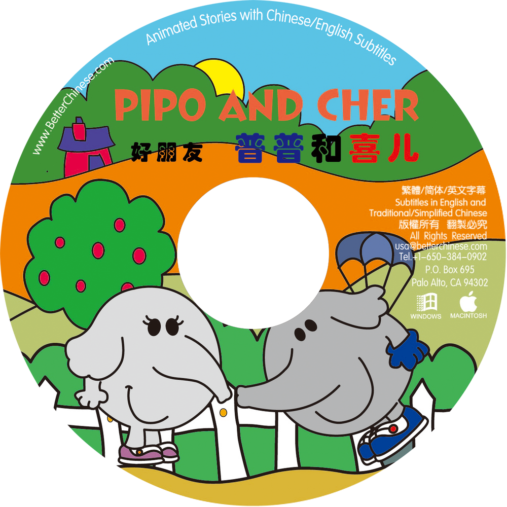 Pipo And Cher CD-ROM