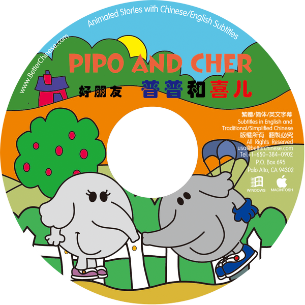 Pipo And Cher CD-ROM 普普和喜儿