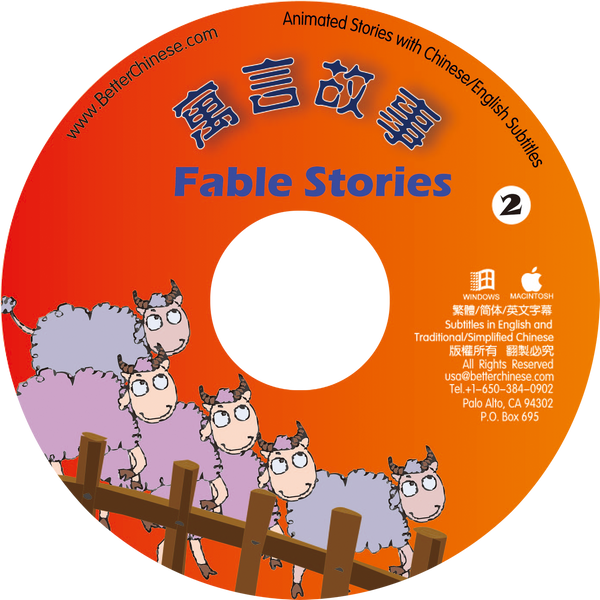 Chinese Fable Stories (Volume 2) CD-ROM 寓言故事-2