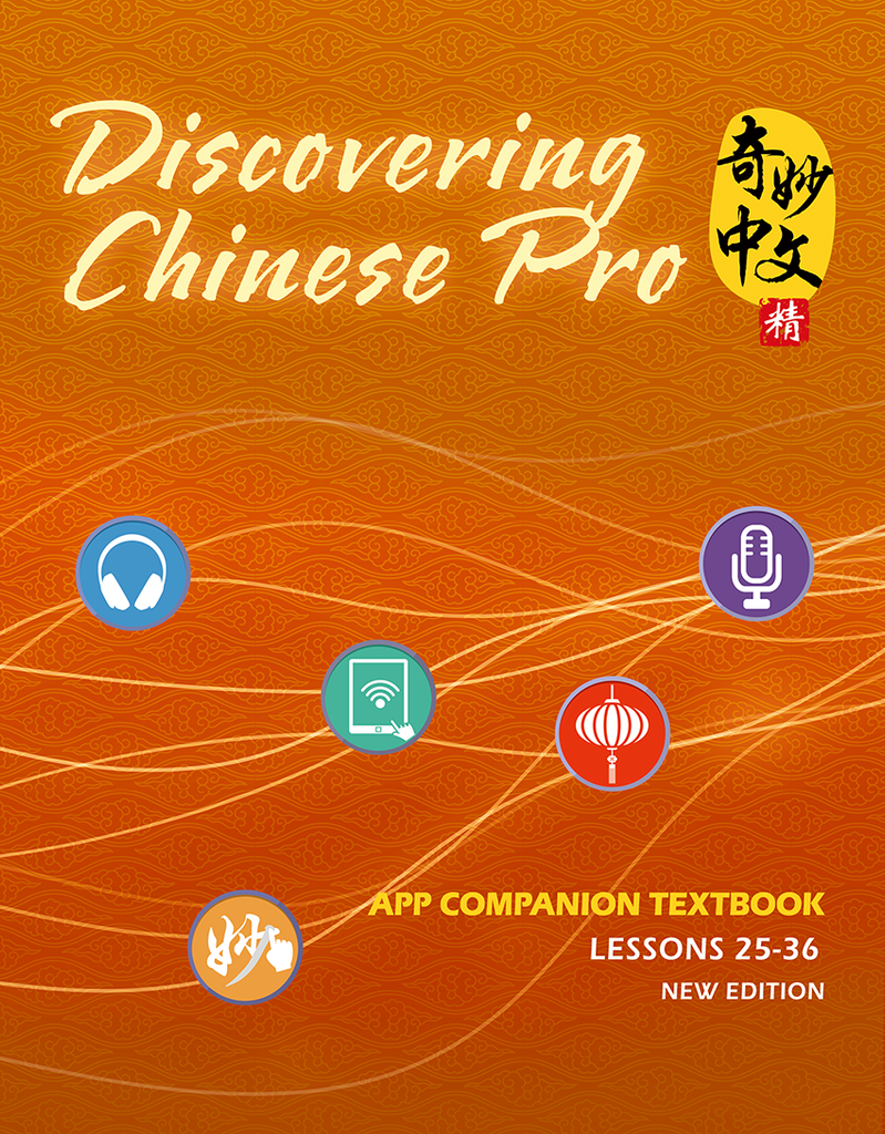 Discovering Chinese Pro App Companion Textbook _New Edition_Simplified