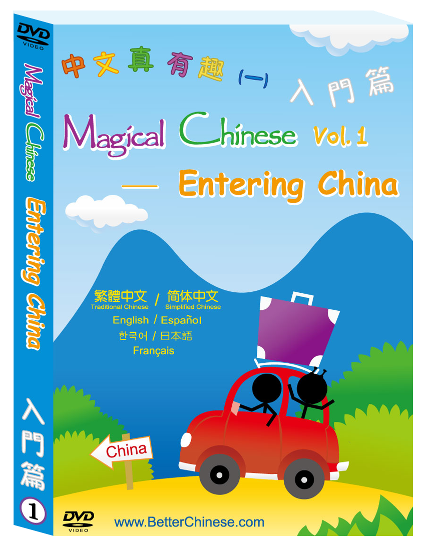 Magical Chinese Characters DVD 中文真有趣DVD