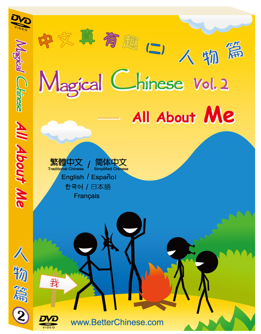 Magical Chinese Characters DVD