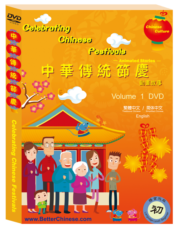 Celebrating Chinese Festival DVD 中华传统节庆DVD