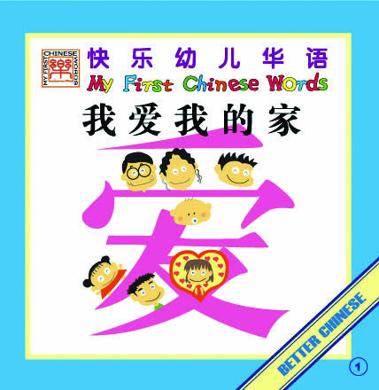 My First Chinese Words 36 Books - Big Book Edition 快乐幼儿华语(大书)