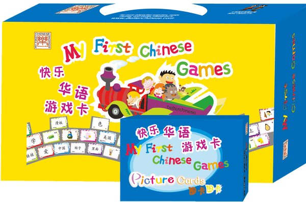 My First Chinese Game Cards 快乐华语游戏卡