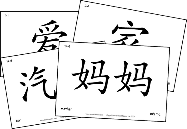 My First Chinese Flash Cards 快乐华语闪卡
