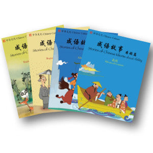 Stories of Chinese Idioms (4-Pack) 成语故事(4册)