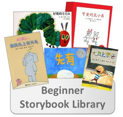 Storybook Library Starter Pack (Beginner)