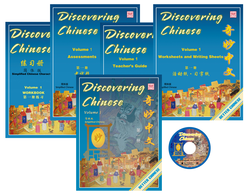 Discovering Chinese Teacher Pack