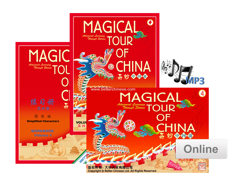 Magical Tour of China Student Pack Simplified