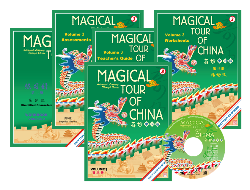 Magical Tour of China Teacher Pack - Simplified