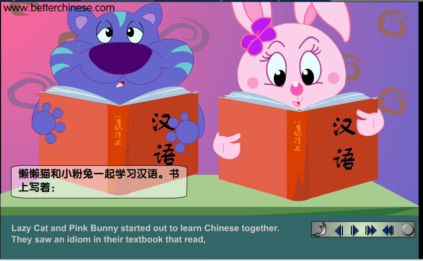 Online Stories: Chinese Idioms and Proverbs Volume 2