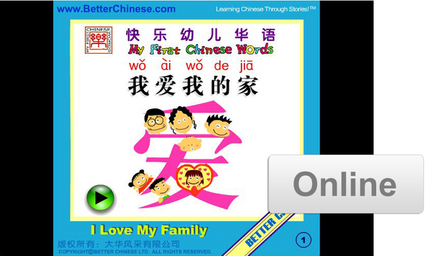 ONLINE: My First Chinese Words, per 6 months 快乐幼儿华语(6个月)