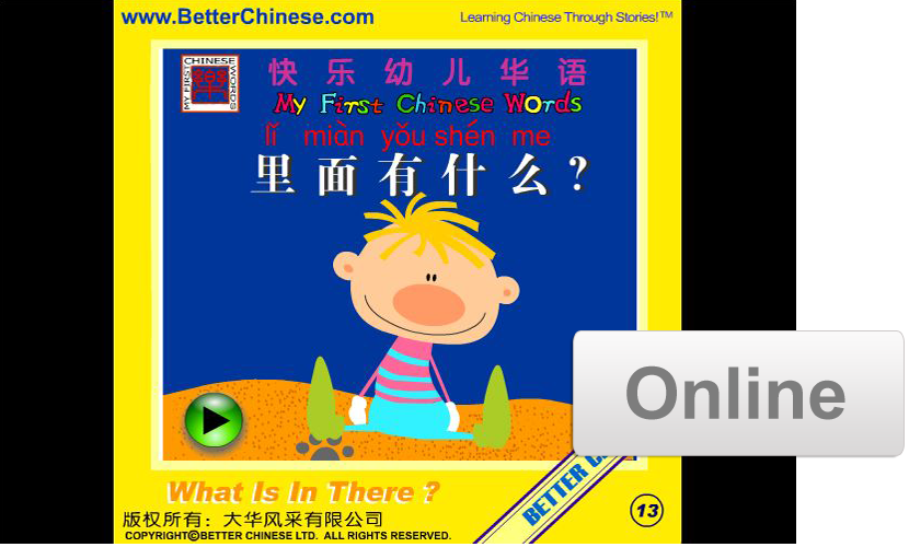 TEST ONLINE: My First Chinese Words + Story Library - Month/6Months/Year