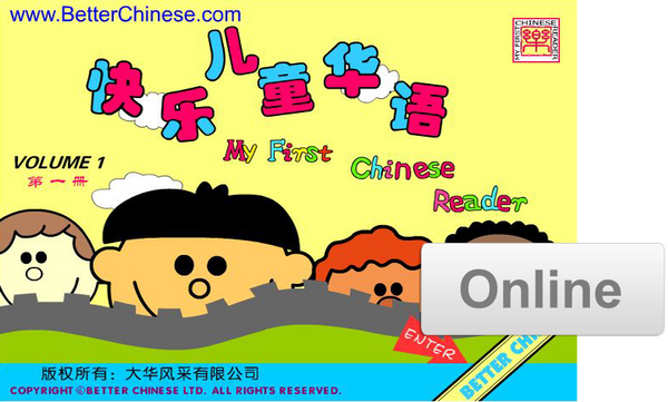 ONLINE: My First Chinese Reader, per 6 months 快乐儿童华语(6个月)