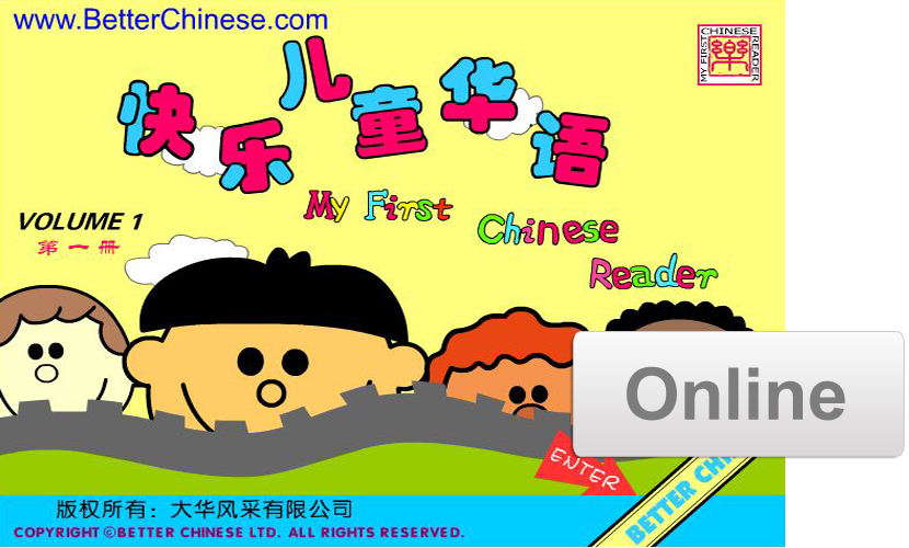 ONLINE: My First Chinese Reader +Story Library - Month/Year