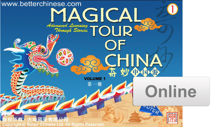 ONLINE: Magical Tour of China, per 6 months