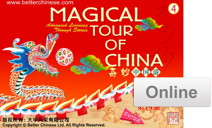 ONLINE: Magical Tour of China, per 6 months 奇妙中国游(6个月)