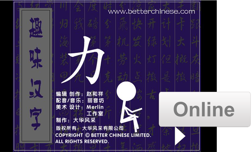 24 Online Stories: Magical Chinese Characters, Part 1