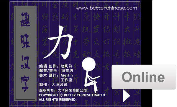 24 Online Stories: Magical Chinese Characters 趣味汉字