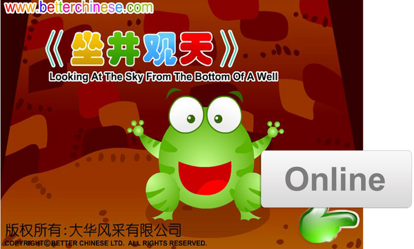 Online Stories: Chinese Idioms and Proverbs Volume 1 成语故事-1(网络版)