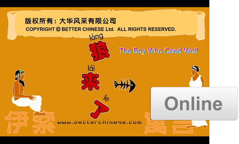 Online Stories: Chinese Proverbs and Sayings