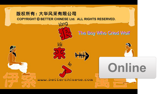 Online Stories: Chinese Proverbs and Sayings 谚语故事