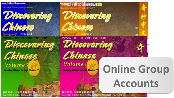 Discovering Chinese Online Learning Group License (20 accounts)