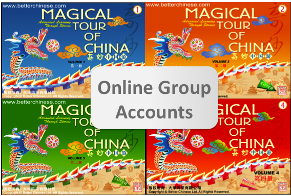 Magical Tour of China Online Group License (20 accounts)
