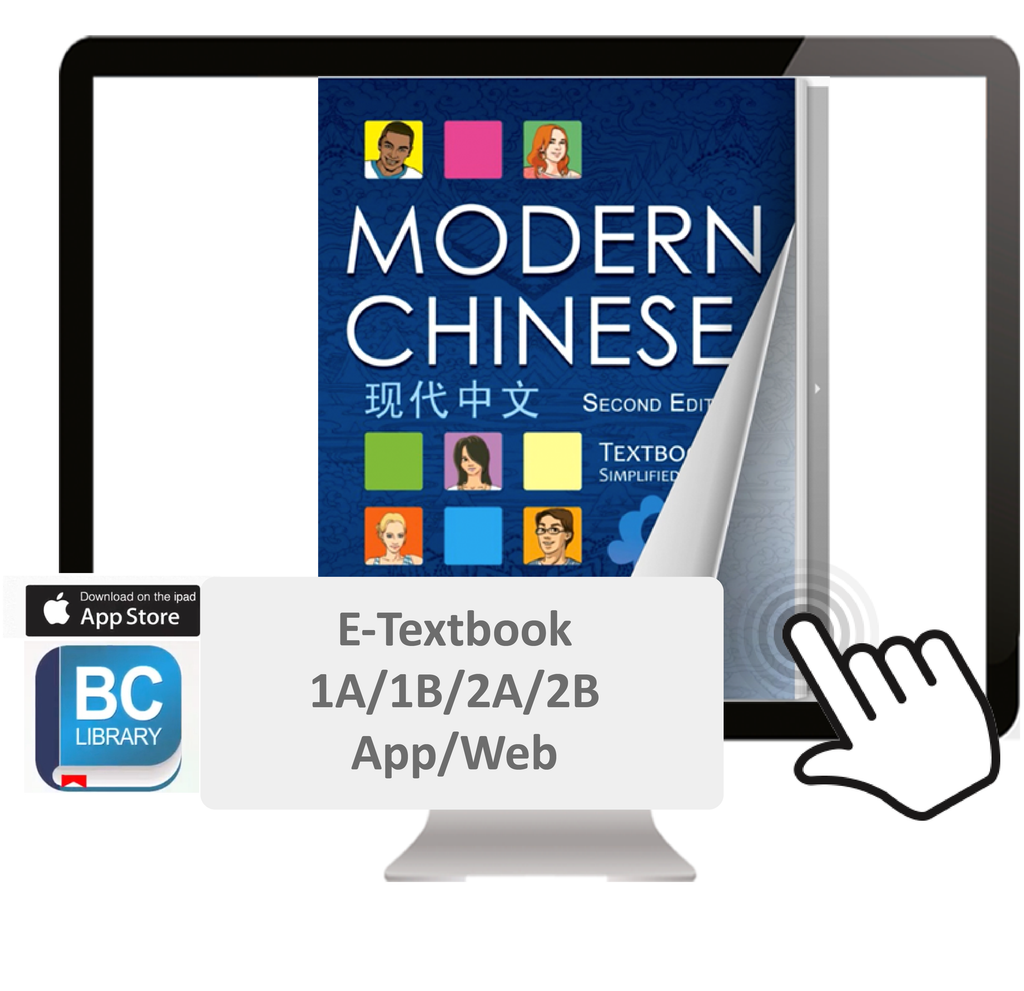 E-Textbook: Modern Chinese - 1 year subscription