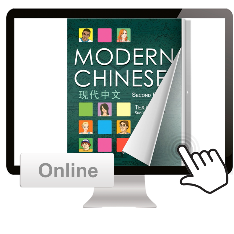 Modern Chinese Textbook 1B - EBOOK 现代中文课本1B 电子版