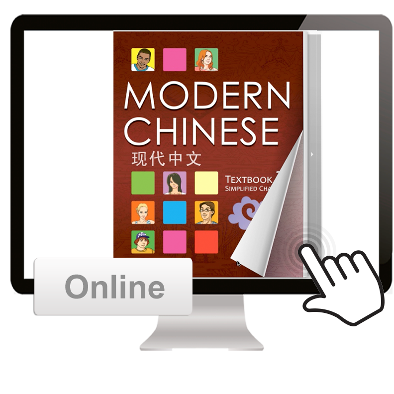 Modern Chinese Textbook 2A - EBOOK 现代中文课本2A 电子版