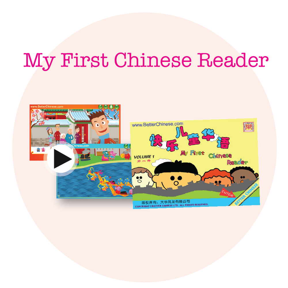 ONLINE: Beginner, Intermediate, Advanced Story Library + My First Chinese Reader