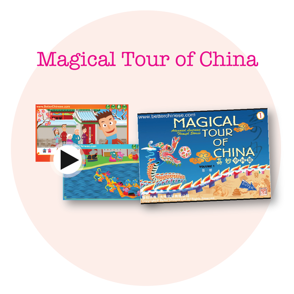ONLINE: Beginner, Intermediate, Advanced Story Library + Magical Tour of China