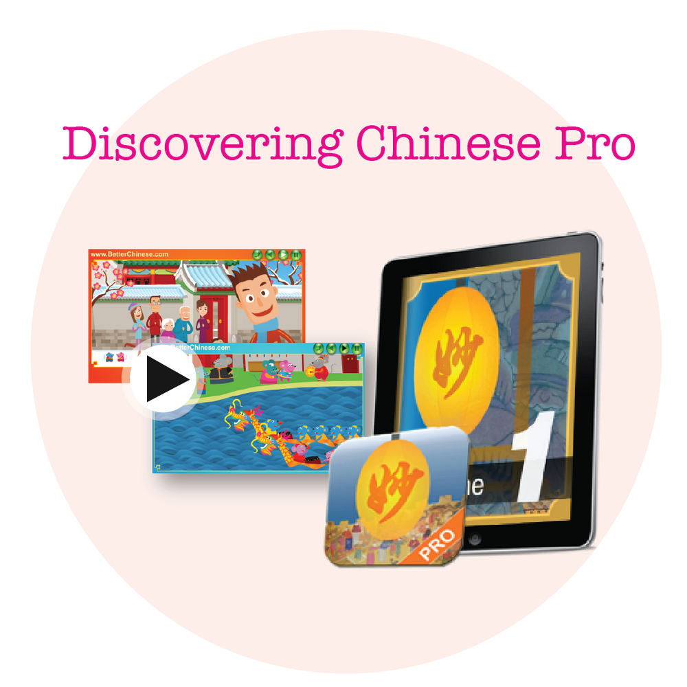 ONLINE: Beginner, Intermediate, Advanced Story Library + Discovering Chinese Pro