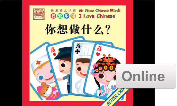 ONLINE: I Love Chinese 1-12, per 6 months 我爱华语(6个月)