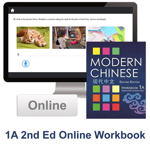 Modern Chinese Online Workbook 1A 现代中文 电子练习册 1A