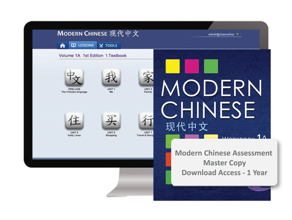 Modern Chinese 1A 2nd Edition Assessment Master Copy - Access to Download - 1-Year