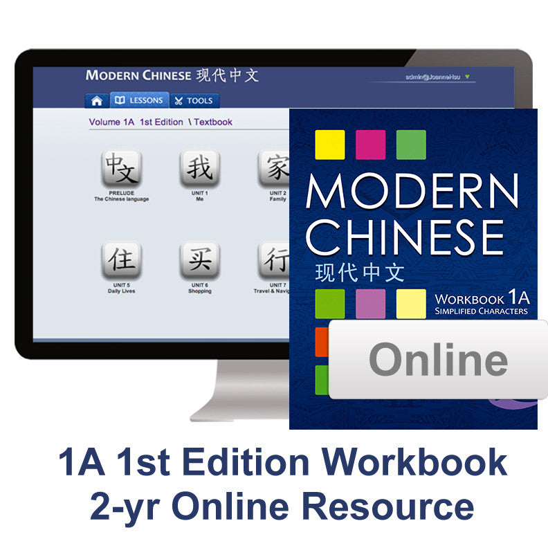 Modern Chinese Workbook  1A 1st Edition Online Resource