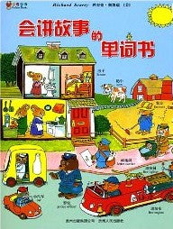 Best First Books of Richard Scarry (Chinese Edition)