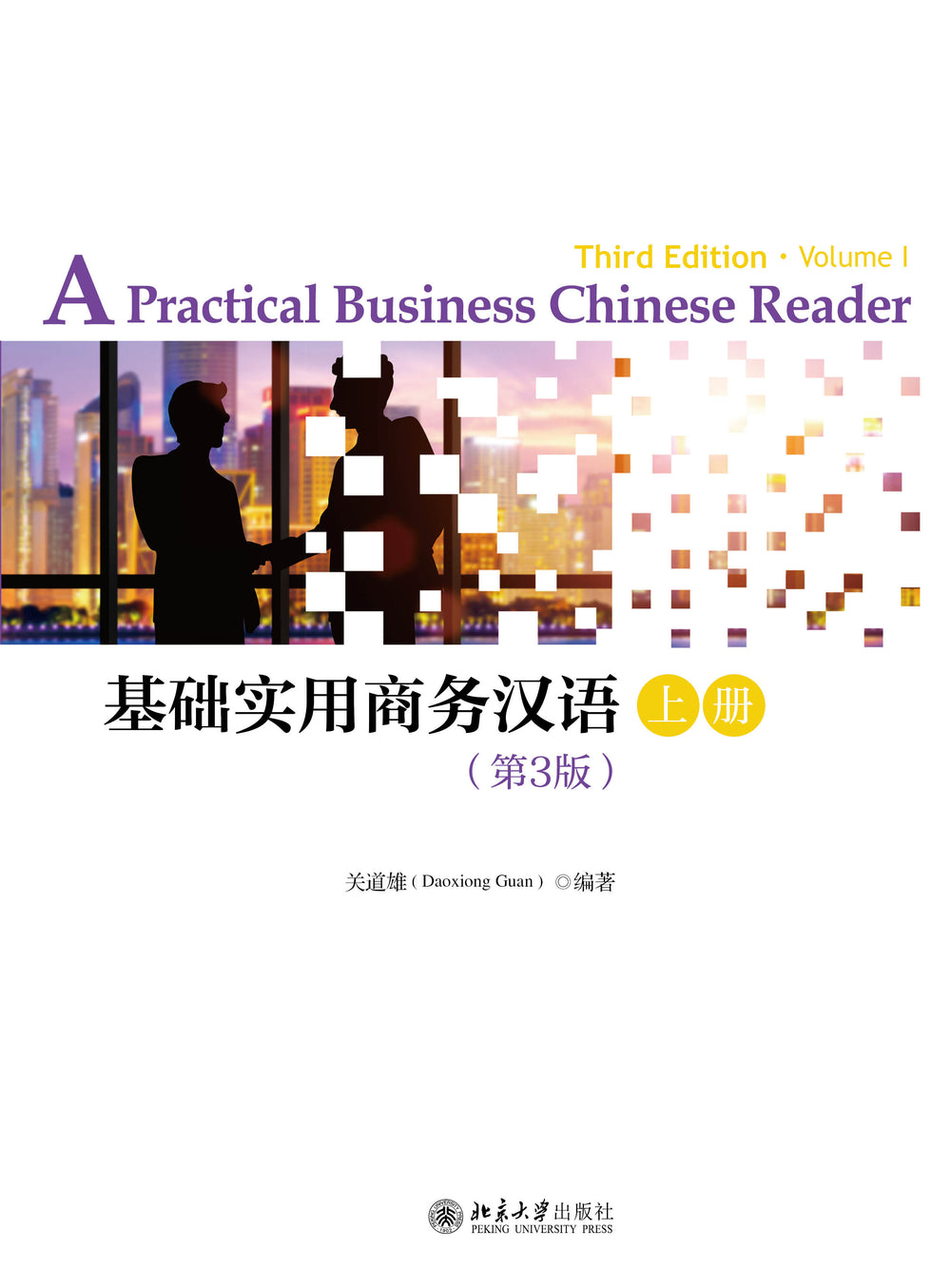 A Practical Business Chinese Reader (3rd Edition) 基础实用商务汉语(第3版)